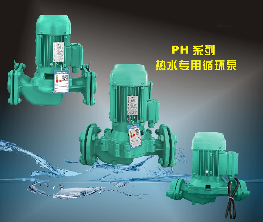 PH系列热水专用循环泵